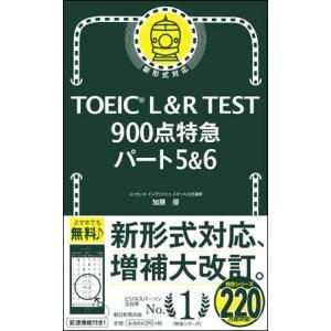 TOEIC L&R TEST 900点特急 パート5&6|roudoku