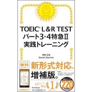TOEIC L&R TEST パート3・4特急II 実践トレーニング roudoku
