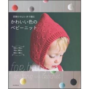 肌触りのよい糸で編むかわいい色のベビーニット|roudoku