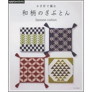 かぎ針で編む 和柄のざぶとん|roudoku