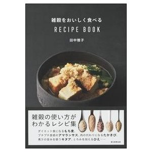 雑穀をおいしく食べる|roudoku