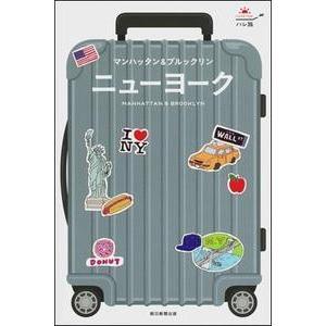 ハレ旅 ニューヨーク 朝日新聞出版編 ISBN:978402...