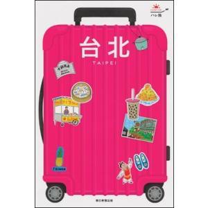 ハレ旅 台北 朝日新聞出版編 ISBN:9784023339...