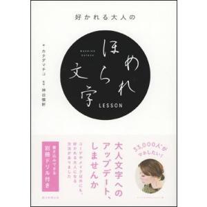 好かれる大人のほめられ文字LESSON|roudoku