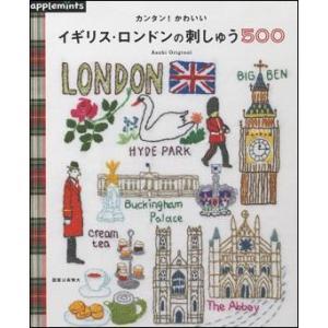 イギリス・ロンドンの刺しゅう500|roudoku