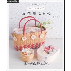 かごとバッグ お花畑こもの|roudoku