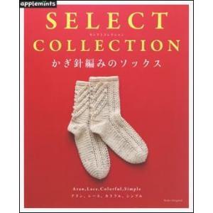 かぎ針編みのソックス|roudoku