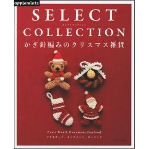 かぎ針編みのクリスマス雑貨|roudoku