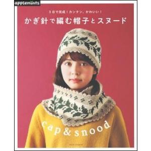 かぎ針で編む帽子とスヌード|roudoku