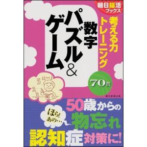 数字パズル&ゲーム roudoku