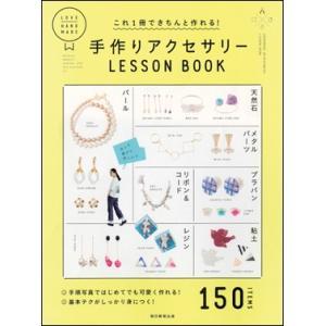 手作りアクセサリーLESSON BOOK...