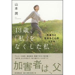 13歳、「私」をなくした私|roudoku