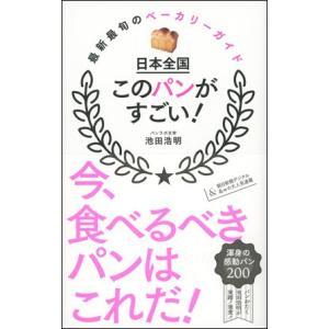 日本全国 このパンがすごい!|roudoku