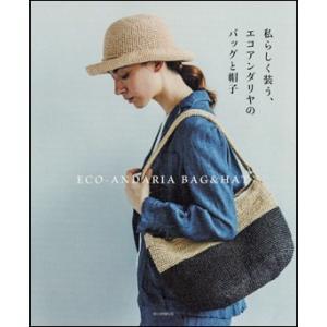 私らしく装う、エコアンダリヤのバッグと帽子|roudoku