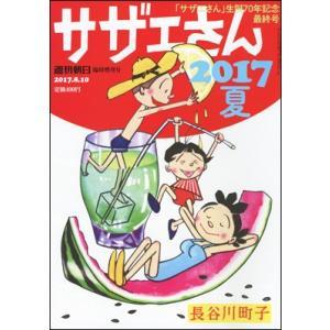 サザエさん2017夏|roudoku