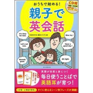 CD付 おうちで始める!親子で英会話 roudoku