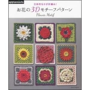 お花の3Dモチーフパターン|roudoku