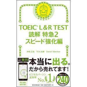 TOEIC L&R TEST 読解 特急2 スピード強化編 roudoku