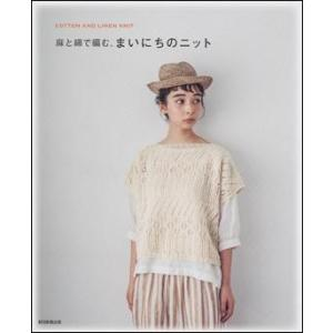 麻と綿で編む、まいにちのニット|roudoku