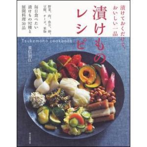 漬けておくだけで、おいしい一品   漬けものレシピ|roudoku