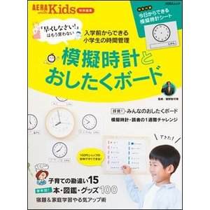 AERA with Kids 特別編集   模擬時計とおしたくボード|roudoku