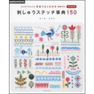 刺しゅうステッチ事典150|roudoku
