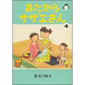 おたからサザエさん 4巻|roudoku