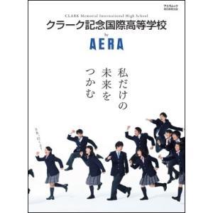 クラーク記念国際高等学校 by AERA|roudoku
