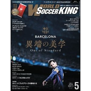 WORLD Soccer KING 2018年5月号|roudoku