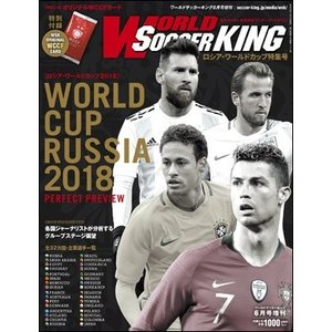 WORLD Soccer KING 2018年6月号増刊|roudoku