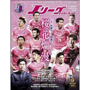 Jリーグサッカーキング 2018年9月号|roudoku