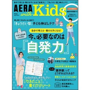 AERA with Kids 2018夏号|roudoku
