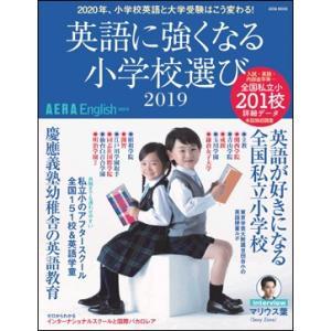 英語に強くなる小学校選び 2019|roudoku