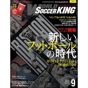 WORLD Soccer KING 2018年9月号|roudoku