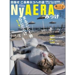 NyAERA(ニャエラ) みっけ|roudoku