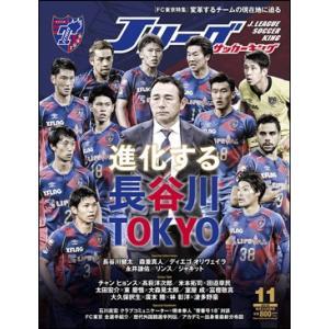 Jリーグサッカーキング 2018年11月号|roudoku