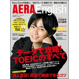 AERA English 2018 Autumn & Winter|roudoku