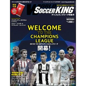 WORLD Soccer KING 2018年10月号増刊|roudoku