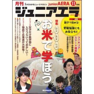 月刊 ジュニアエラ 2018年11月号|roudoku