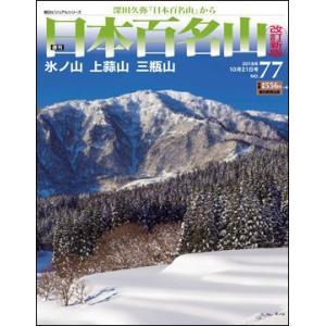 週刊 日本百名山 改訂新版 77号 氷ノ山・上蒜山・三瓶山|roudoku
