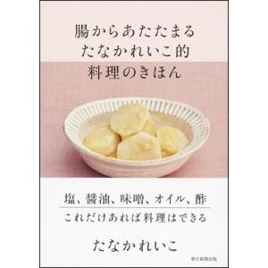 腸からあたたまる たなかれいこ的 料理のきほん|roudoku