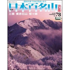 週刊 日本百名山 改訂新版     78号 三嶺・東赤石山・笹ヶ峰|roudoku