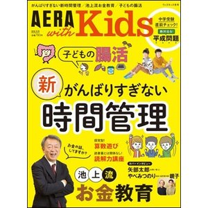 AERA with Kids 2018冬号  定価:780円(税込)  発売日:2018年12月5日...
