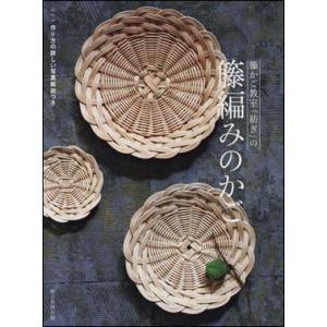 籐かご教室「紡ぎ」の籐編みのかご|roudoku