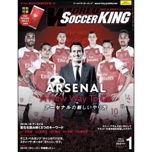 WORLD Soccer KING 2019年1月号|roudoku