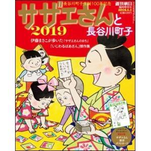 サザエさんと長谷川町子 2019|roudoku