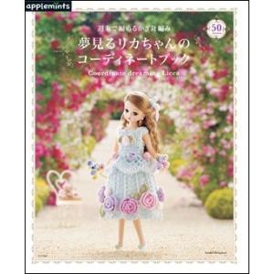 週末で編めるかぎ針編み  夢見るリカちゃんのコーディネートブック  アップルミンツ 発行   ISB...