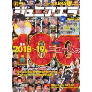 月刊 ジュニアエラ 2019年1月増大号|roudoku