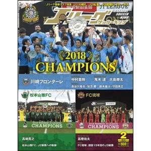 Jリーグサッカーキング 2019年2月号|roudoku