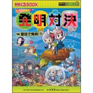 発明対決14  童話で発明!?|roudoku